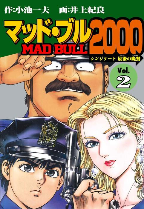 マッド★ブル2000 2拡大写真