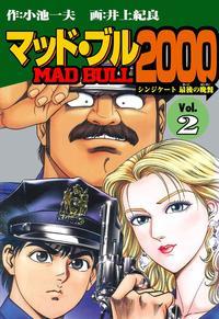 マッド★ブル2000(2)