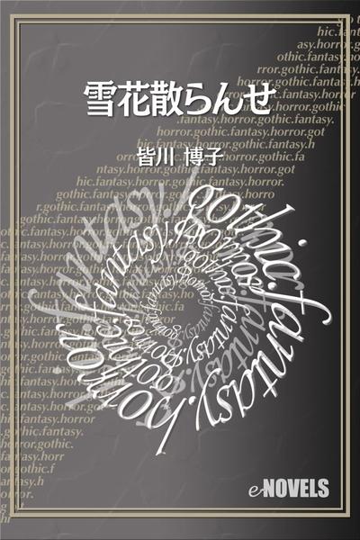 雪花散らんせ-電子書籍