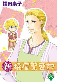 新・橘屋繁盛記 6-電子書籍