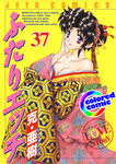 [カラー版]ふたりエッチ 37巻-電子書籍