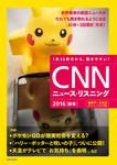 [音声データ付き]CNNニュース・リスニング 2016[秋冬]-電子書籍