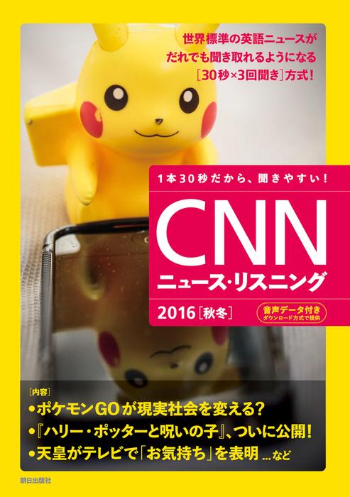 [音声データ付き]CNNニュース・リスニング 2016[秋冬]拡大写真
