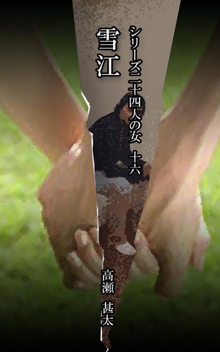シリーズ二十四人の女 十六 雪江拡大写真
