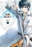 死神と銀の騎士 1巻-電子書籍