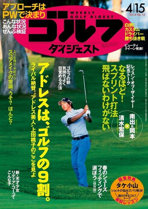 週刊ゴルフダイジェスト 2014/4/15号拡大写真