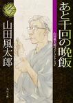 あと千回の晩飯 山田風太郎ベストコレクション-電子書籍