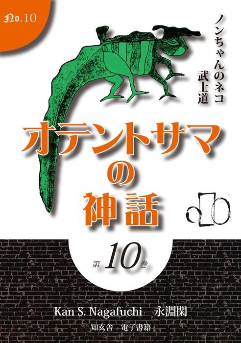 オテントサマの神話 第10巻「ノンちゃんのネコ武士道」拡大写真