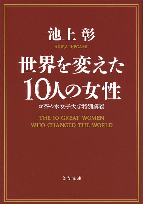世界を変えた10人の女性 お茶の水女子大学特別講義拡大写真