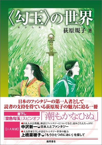 【電子特別版】〈勾玉〉の世界-電子書籍
