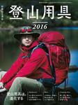 登山用具2016-電子書籍