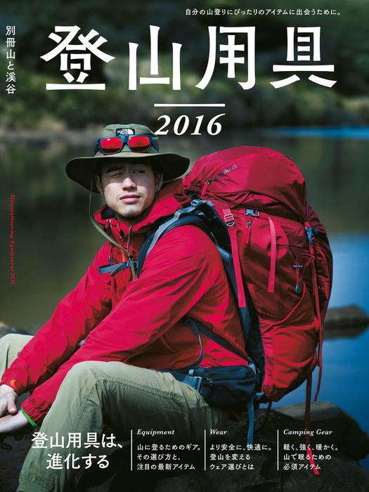 登山用具2016拡大写真