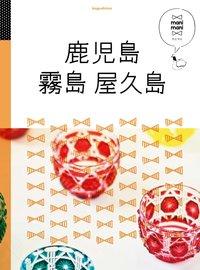 マニマニ 鹿児島 霧島 屋久島-電子書籍