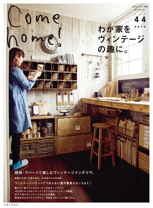 Come home! vol.44拡大写真