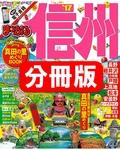 まっぷる 上高地・松本・白骨温泉'17 【信州 分割版】-電子書籍