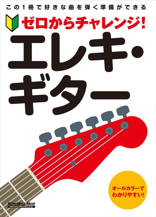 ゼロからチャレンジ! エレキ・ギター-電子書籍-拡大画像