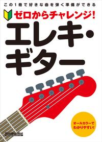 ゼロからチャレンジ! エレキ・ギター