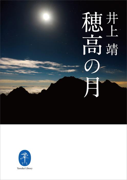 ヤマケイ文庫 穂高の月-電子書籍-拡大画像