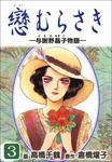 戀むらさき~与謝野晶子物語~ 3巻-電子書籍