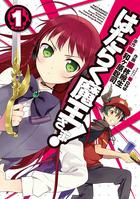 「はたらく魔王さま!(電撃コミックス)」シリーズ