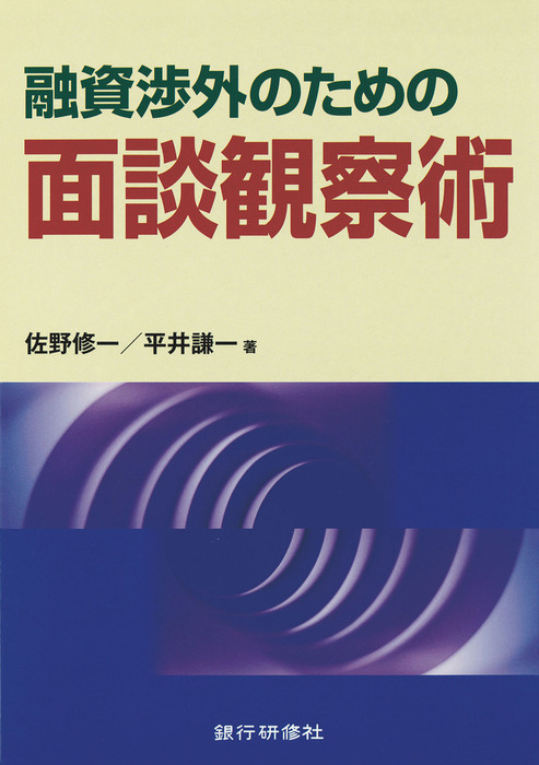 銀行研修社 融資渉外のための面談観察術-電子書籍-拡大画像