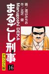 まるごし刑事 デラックス版(16)-電子書籍