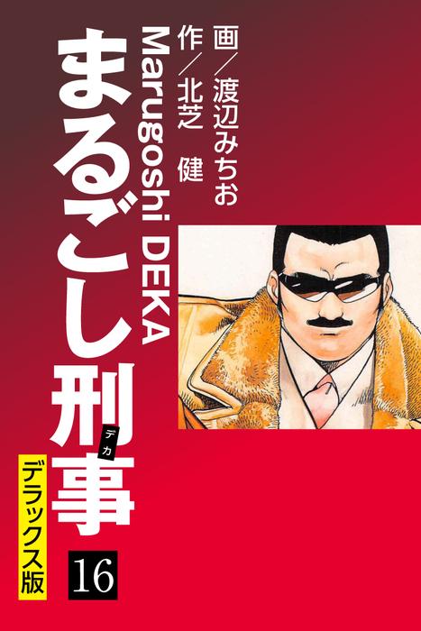 まるごし刑事 デラックス版(16)拡大写真