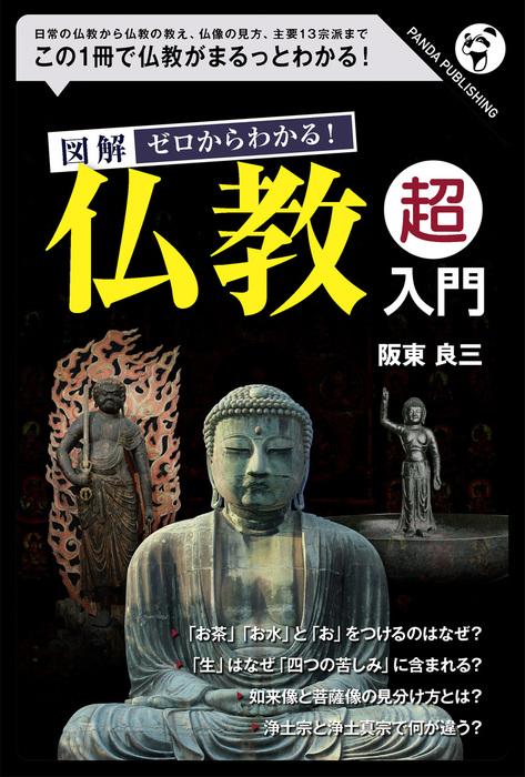 ゼロからわかる 仏教「超」入門拡大写真