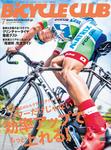 BiCYCLE CLUB 2016年7月号 No.375-電子書籍