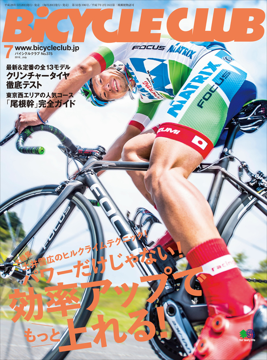 BiCYCLE CLUB 2016年7月号 No.375拡大写真