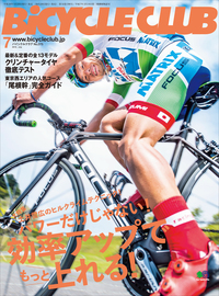 BiCYCLE CLUB 2016年7月号 No.375