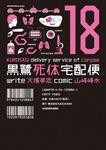 黒鷺死体宅配便(18)-電子書籍