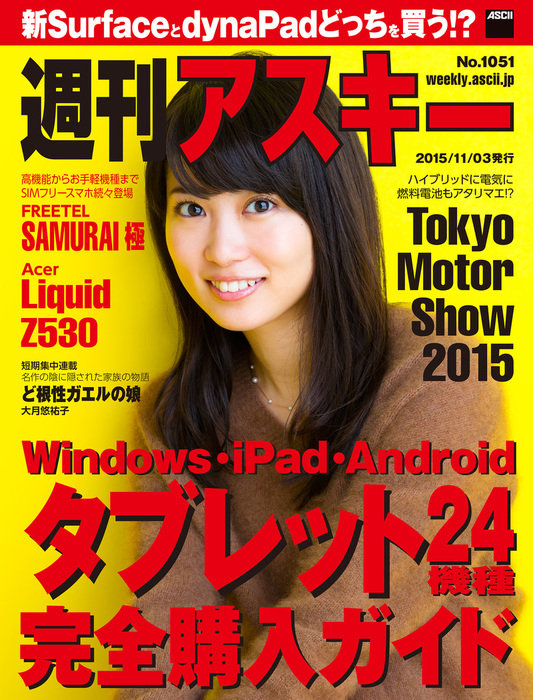 週刊アスキー No.1051 (2015年11月3日発行)-電子書籍-拡大画像