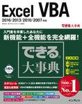 できる大事典 Excel VBA 2016/2013/2010/2007対応-電子書籍