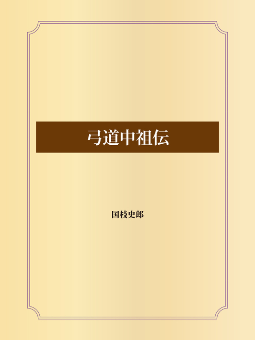 弓道中祖伝-電子書籍-拡大画像