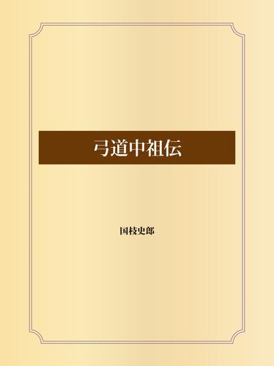 弓道中祖伝-電子書籍