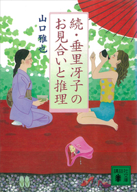 続・垂里冴子のお見合いと推理-電子書籍