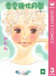 恋愛強化月間 3-電子書籍