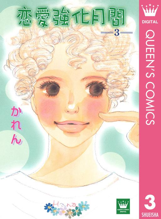 恋愛強化月間 3-電子書籍-拡大画像