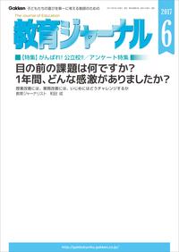教育ジャーナル 2017年6月号Lite版(第1特集)