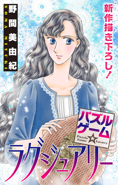 Love Silky パズルゲーム☆ラグジュアリー story14-電子書籍