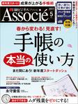 日経ビジネスアソシエ 2017年 5月号 [雑誌]-電子書籍