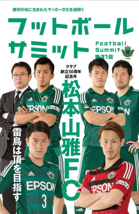 フットボールサミット第31回 松本山雅FC 雷鳥は頂を目指す拡大写真