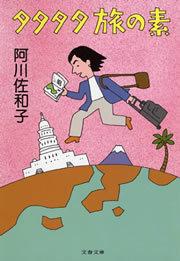 タタタタ旅の素-電子書籍