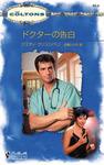 ドクターの告白-電子書籍