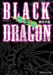 BLACK DRAGON ―甦ル王竜―-電子書籍