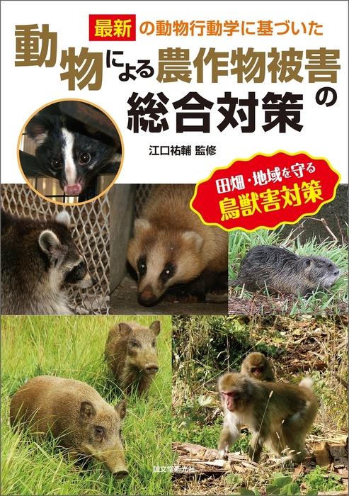 動物による農作物被害の総合対策拡大写真