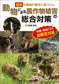 動物による農作物被害の総合対策-電子書籍