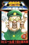 樹海少年ZOO1 1-電子書籍