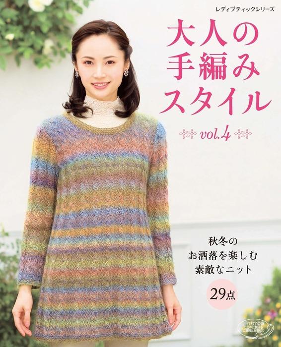 大人の手編みスタイル vol.4拡大写真